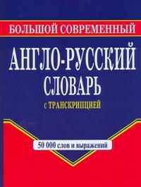 Шалаева Г.П. - Большой  современный англо-русский словарь с транскрипцией обложка книги