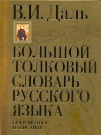 Даль В.И. - Большой  толковый словарь русского языка обложка книги