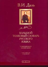 Большой  толковый словарь русского языка обложка книги
