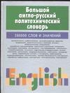Адамчик М. В. - Большой англо-русский политехнический словарь.В 2 т.Т.1 обложка книги
