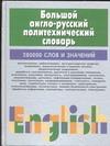 Адамчик М. В. - Большой англо-русский политехнический словарь.В 2т.Т.2 обложка книги