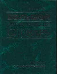 Большой англо-русский словарь Мюллер В.К.