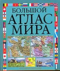 Большой атлас мира Будовнич И.М.