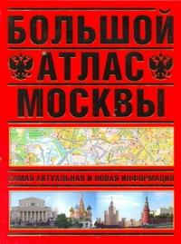 . - Большой атлас Москвы. Самая актуальная и новая информация обложка книги