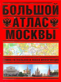 Большой атлас Москвы. Самая актуальная и новая информация .
