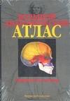 Роен Й.В. - Большой атлас по анатомии обложка книги