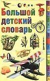 Большой детский словарь обложка книги