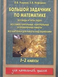 Большой задачник по математике : 1 - 2 классы Узорова О.В.
