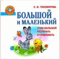Тихомирова Л. Ф. - Большой и маленький. Учим малышей различать и сравнивать обложка книги