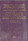 Гришина Е.А. - Большой иллюстрированный словарь иностранных слов обложка книги