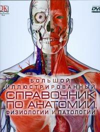 Большой иллюстрированный справочник по анатомии, физиологии и патологии + CD обложка книги