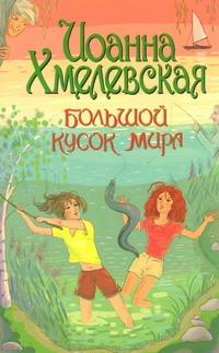 Хмелевская И. - Большой кусок мира обложка книги