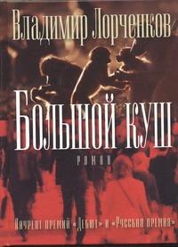Лорченков В.В. - Большой куш обложка книги