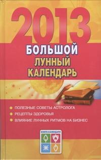 Виноградова Е.А. - Большой лунный календарь. 2013 год обложка книги