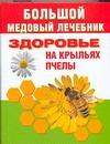 Большой медовый лечебник. Здоровье на крыльях пчелы обложка книги