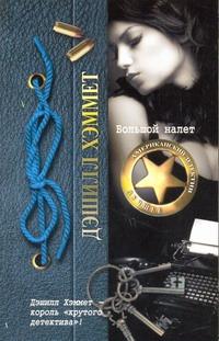 Хэммет Д. - Большой налет обложка книги