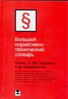 Большой нормативно-технический словарь Фединский Ю.И.