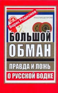 Большой обман.Правда и ложь о русской водке обложка книги