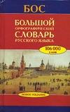Большой орфографический словарь русского языка Бархударов С.Г.