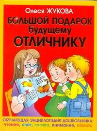 Жукова О.С. - Большой подарок будущему отличнику: учимся читать, считать, думать обложка книги