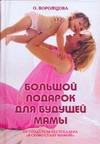 Ворожцова О.Д. - Большой подарок для будущей мамы' обложка книги
