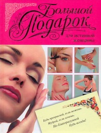 Игнатова Ната - Большой подарок для истинной женщины обложка книги