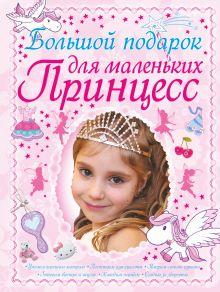 Ермакович Д.И. - Большой подарок для маленьких принцесс обложка книги
