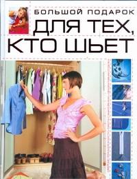 Большой подарок для тех, кто шьет обложка книги