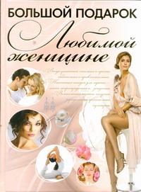 Большой подарок любимой женщине обложка книги