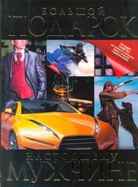 Большой подарок настоящему мужчине обложка книги