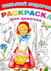 Жуковская Е.Р. - Большой подарок-раскраска для девочек обложка книги