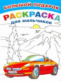Рахманов А.В. - Большой подарок-раскраска для мальчиков обложка книги