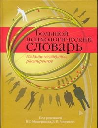 Мещеряков Б.Г. - Большой психологический словарь обложка книги