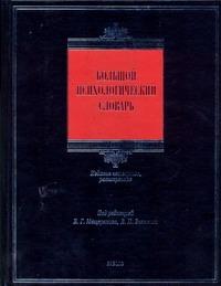 Большой психологический словарь обложка книги