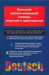 Большой русско-немецкий словарь жаргона и просторечий Вальтер Х.