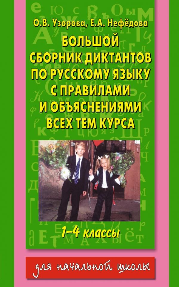 Большой сборник диктантов по русскому языку. 1-4 классы Узорова О.В.