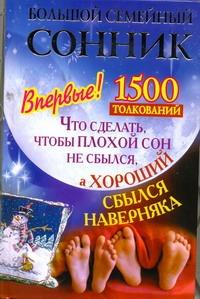 Дубилин И - Большой семейный сонник обложка книги