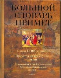 Никитина Т.Г. - Большой словарь примет обложка книги