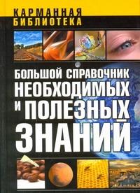 . - Большой справочник необходимых и полезных знаний обложка книги