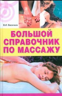 Васичкин В.И. - Большой справочник по массажу обложка книги