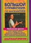 Узорова О.В. - Большой справочник по математике для начальной школы обложка книги