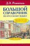 Большой справочник по русскому языку Розенталь Д. Э.