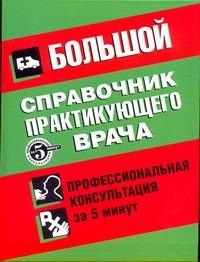 Большой справочник практикующего врача Нефедов И.В.