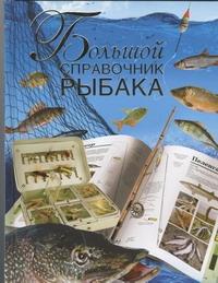 Сингаевский В.Н. - Большой справочник рыбака обложка книги