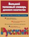- Большой толковый словарь донского казачества обложка книги