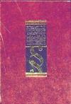 Фединский Ю.И. - Большой толковый словарь официальных терминов обложка книги