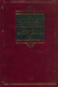 Большой толковый словарь правильной русской речи обложка книги