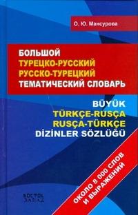 Большой турецко-русский, русско-турецкий тематический словарь обложка книги