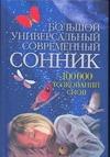 Большой универсальный современный сонник.10000 толкований снов обложка книги