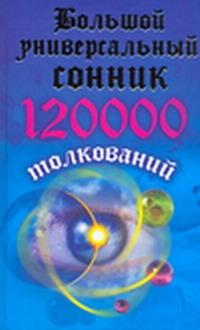 Большой универсальный сонник. 120000 толкований обложка книги
